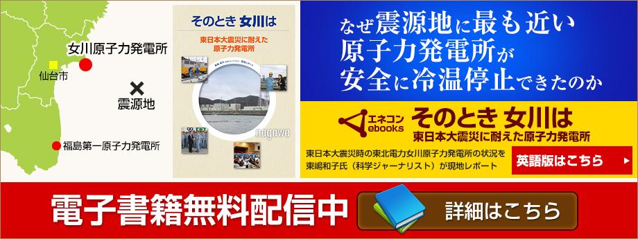 東北エネルギー懇談会 電子書籍無料配信実施中!