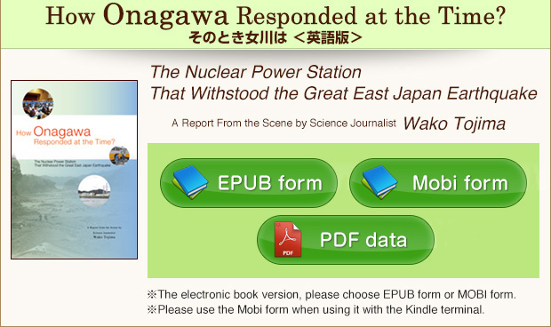 How Onagawa Responded at the Time?